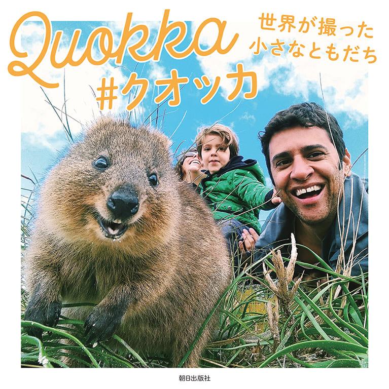 Quokka #クオッカ