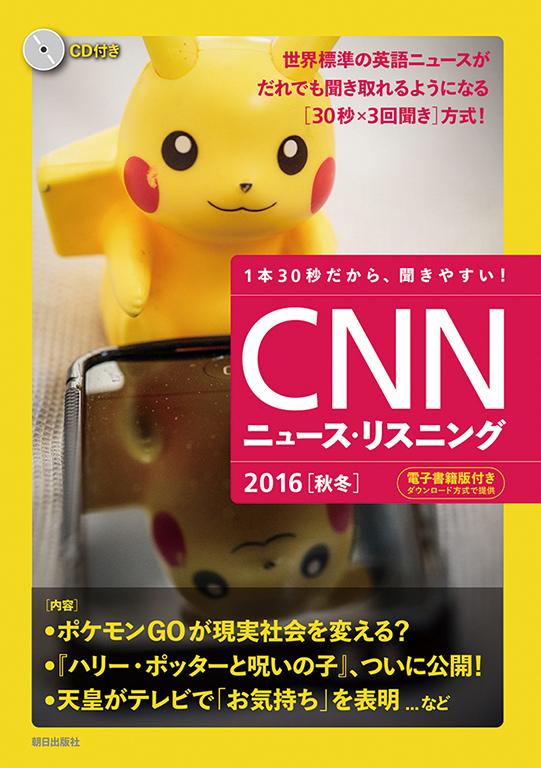 CNNニュース・リスニング 2016[秋冬]