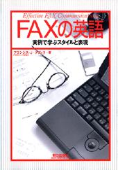 FAXの英語