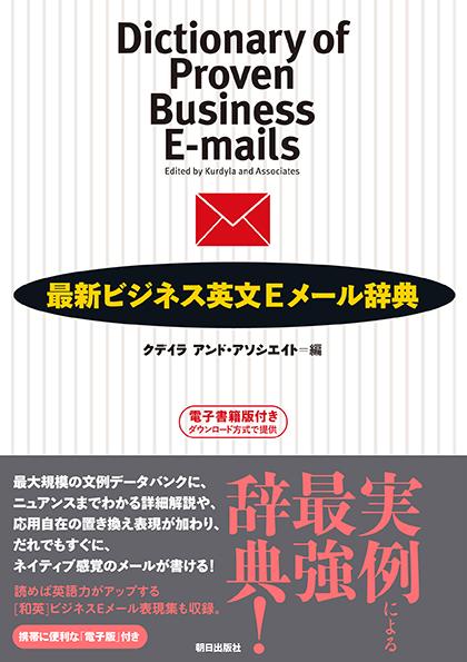 最新ビジネス英文Eメール辞典