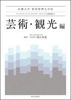 エンタテインメント ビジネス マネジメント講義録Ⅱ 芸術・観光編