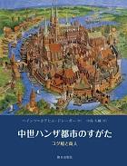 中世ハンザ都市のすがた コグ船と商人