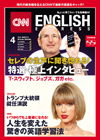 CNN ENGLISH EXPRESS 2017年4月号