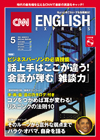 CNN ENGLISH EXPRESS 2017年5月号