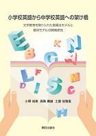 小学校英語から中学校英語への架け橋