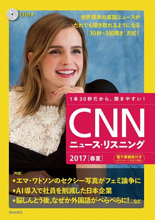 CNNニュース・リスニング 2017[春夏]