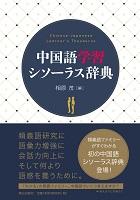 中国語学習シソーラス辞典