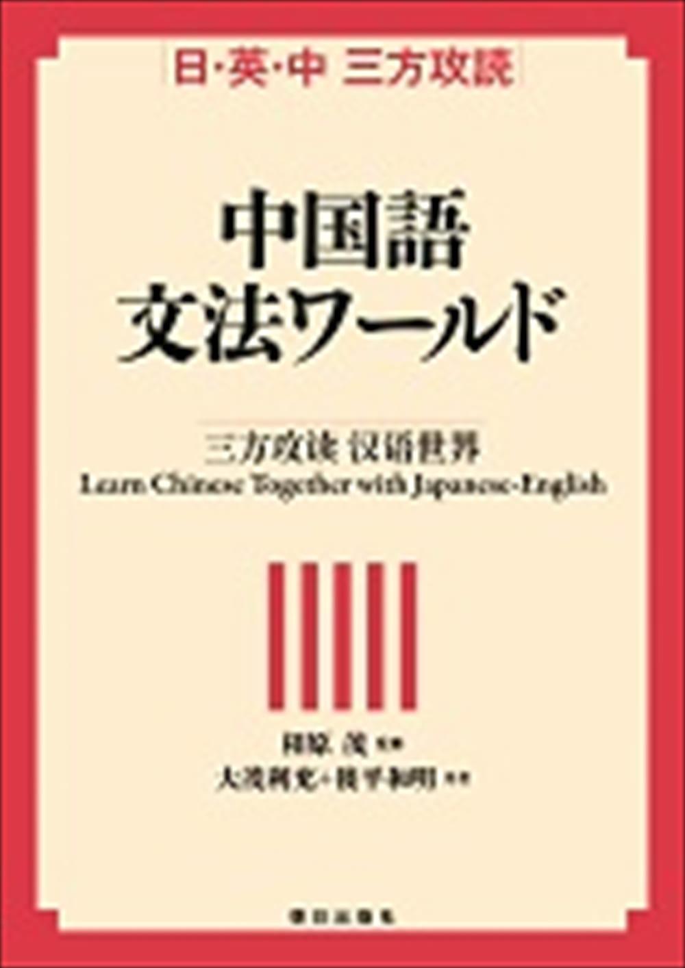 中国語文法ワールド