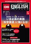 CNN ENGLISH EXPRESS 2017年7月号