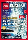 <small><br>CNN NEWS SELECTION 3<br></small><br><h1><br>No Longer Trapped<br></h1><br><strong><br>北朝鮮の「同性愛」事情 その知られざる実態を脱北者が告白<br></strong> CNN ENGLISH EXPRESS 2017年8月号