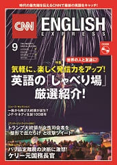 CNN ENGLISH EXPRESS 2017年9月号