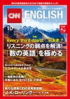 <small><br>CNN NEWS SELECTION 3<br></small><br><h1><br>Neither One nor the Other<br></h1><br><strong><br>返還から20年 中国の統制強化vs.民主化要求で分断する香港<br></strong> CNN ENGLISH EXPRESS 2017年10月号