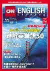 CNN ENGLISH EXPRESS 2017年11月号
