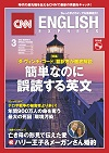 <small><br>CNN NEWS SELECTION 3<br></small><br><h1><br>Brain Cell Philanthropy<br></h1><br><strong><br>米で66秒に1人が発症  ゲイツ氏、認知症研究に57億円投資<br></strong> CNN ENGLISH EXPRESS 2018年3月号