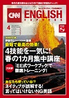 <small><br>CNN NEWS SELECTION 3<br></small><br><h1><br>Found, at Last<br></h1><br><strong><br>消えたラファエロの絵画「発見」  バチカン500年の謎が解明<br></strong> CNN ENGLISH EXPRESS 2018年4月号