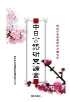 中日言語研究論叢