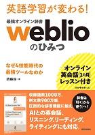 英語学習が変わる! 最強オンライン辞書weblioのひみつ
