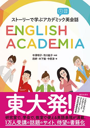 ストーリーで学ぶアカデミック英会話<br>English Academia