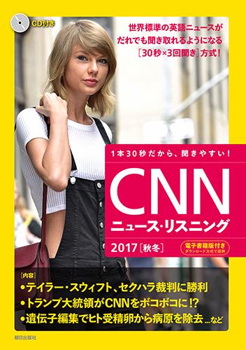 CNNニュース・リスニング2017[秋冬]