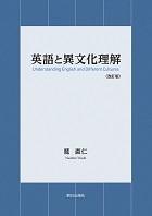 英語と異文化理解<改訂版>