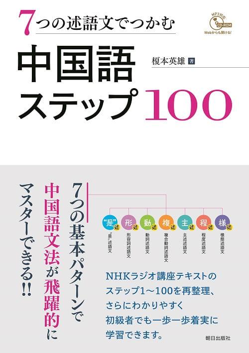 7つの述語文でつかむ 中国語ステップ100