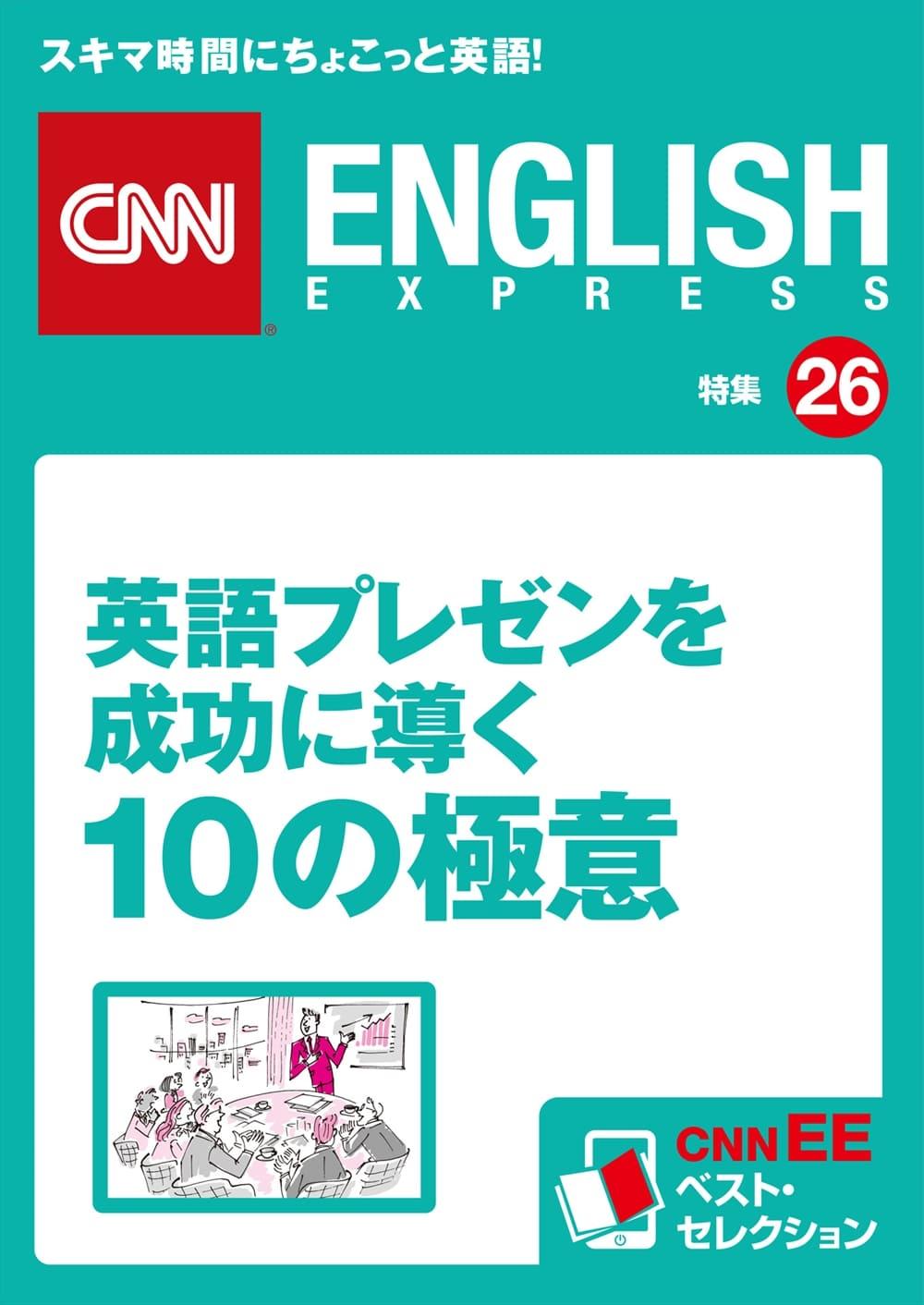 [音声DL付き]<br>英語プレゼンを成功に導く10の極意<br>(CNNEE ベスト・セレクション 特集26)