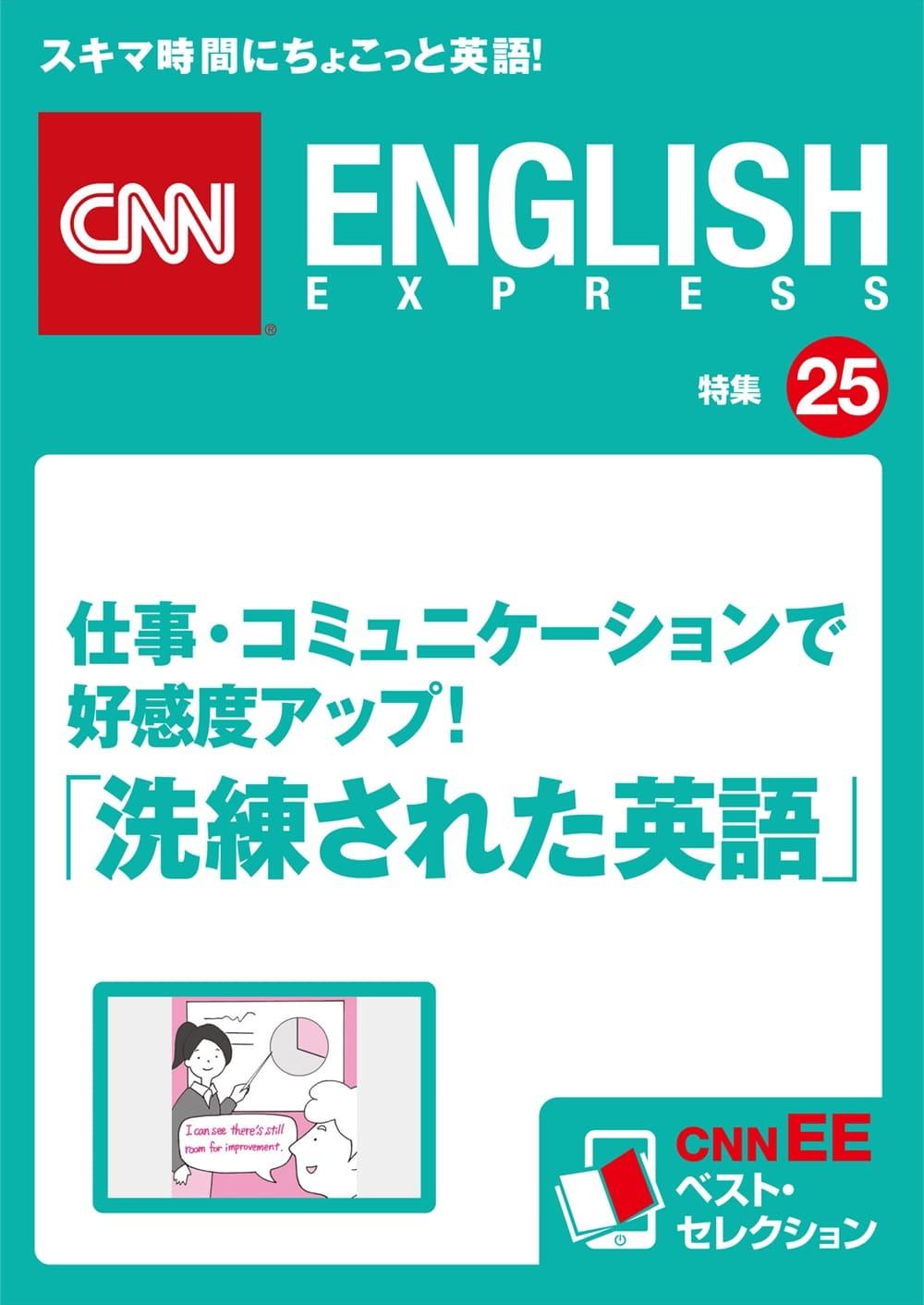 [音声DL付き]<br>仕事・コミュニケーションで好感度アップ!<br>「洗練された英語」<br>(CNNEE ベスト・セレクション 特集25)