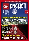 <small><br>CNN NEWS SELECTION 3<br></small><br><h1><br>Young War Veterans<br></h1><br><strong><br>イエメン内戦に強制徴用された元少年兵 今も癒えぬ心の傷<br></strong> CNN ENGLISH EXPRESS 2018年6月号