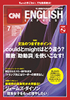 CNN ENGLISH EXPRESS 2018年7月号