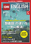 <small><br>CNN NEWS SELECTION 3<br></small><br><h1><br>Food Healthy for the Planet<br></h1><br><strong><br>環境にも動物にもやさしい「肉を使わない肉」が香港進出<br></strong> CNN ENGLISH EXPRESS 2018年8月号