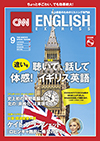 CNN ENGLISH EXPRESS 2018年9月号