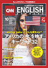 <small><br>CNN NEWS SELECTION 3<br></small><br><h1><br>Self-inflicted Wounds<br></h1><br><strong><br>水に飲まれる米ルイジアナ州沿岸部 水没が急速に進行中<br></strong> CNN ENGLISH EXPRESS 2018年10月号