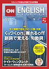 <small><br>CNN NEWS SELECTION 3<br></small><br><h1><br>Dangerous Beauty<br></h1><br><strong><br>巨大氷山、グリーンランド沿岸の村に迫る! 大津波の恐れも<br></strong> CNN ENGLISH EXPRESS 2018年11月号