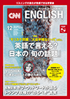 <small><br>CNN NEWS SELECTION 3<br></small><br><h1><br>Upping the Military Ante<br></h1><br><strong><br>中露に対抗 トランプ政権、2020年までに「宇宙軍」創設を計画<br></strong> CNN ENGLISH EXPRESS 2018年12月号