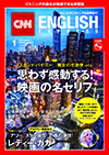 <small><br>CNN NEWS SELECTION 3<br></small><br><h1><br>Hitting Where It Hurts Most<br></h1><br><strong><br>貧困にあえぐウェールズ市民 EU離脱が追い打ちに<br></strong> CNN ENGLISH EXPRESS 2019年1月号