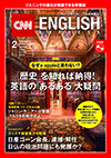 <small><br>CNN NEWS SELECTION 3<br></small><br><h1><br>Like a Bag of Fruit<br></h1><br><strong><br>夜になると一変 売春行為が横行するパリ・バンセンヌの森<br></strong> CNN ENGLISH EXPRESS 2019年2月号
