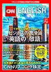 <small><br>CNN NEWS SELECTION 3<br></small><br><h1><br>Well Past the Start-Up Stage<br></h1><br><strong><br>遊びながらプログラミング学習 深セン発の教育支援ロボット<br></strong> CNN ENGLISH EXPRESS 2019年3月号