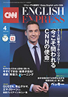 CNN ENGLISH EXPRESS 2019年4月号