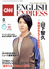 <small><br>CNN NEWS SELECTION 3<br></small><br><h1><br>Smart Park<br></h1><br><strong><br>砂漠の中の近未来都市 UAEドバイのスマートシティー<br></strong> CNN ENGLISH EXPRESS 2019年5月号