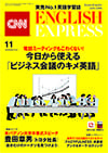 <small><br>CNN NEWS SELECTION 3<br></small><br><h1><br>It Really Happened<br></h1><br><strong><br>過去の教訓を伝えられるか? 観光地化するチェルノブイリ<br></strong> CNN ENGLISH EXPRESS 2019年11月号