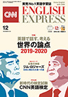 <small><br>CNN NEWS SELECTION 3<br></small><br><h1><br>Modernization of an Ancient Art<br></h1><br><strong><br>消えゆく毛筆看板を守れ!  マカオの職人技をデジタル保存<br></strong> CNN ENGLISH EXPRESS 2019年12月号