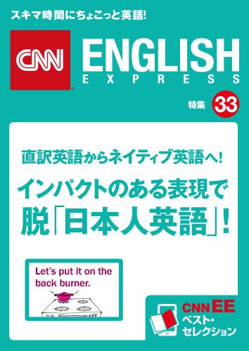 直訳英語からネイティブ英語へ!<br>インパクトのある表現で脱「日本人英語」<br>(CNNEE ベスト・セレクション 特集33)