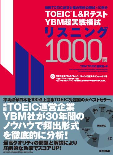 TOEIC(R) L&Rテスト<br>YBM超実戦模試リスニング1000問<br>[MP3音声付き]