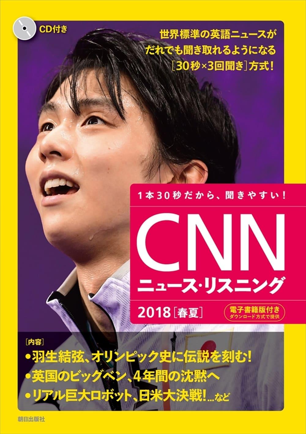 CNNニュース・リスニング2018[春夏]
