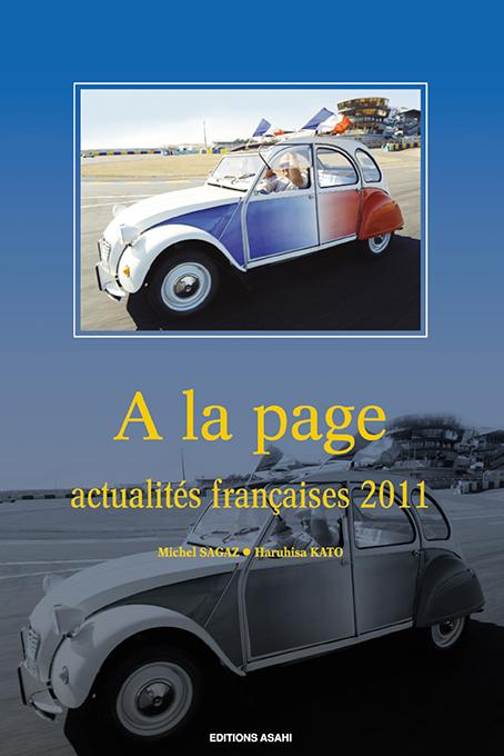 [音声データ付き]<br>時事フランス語 2011年度版