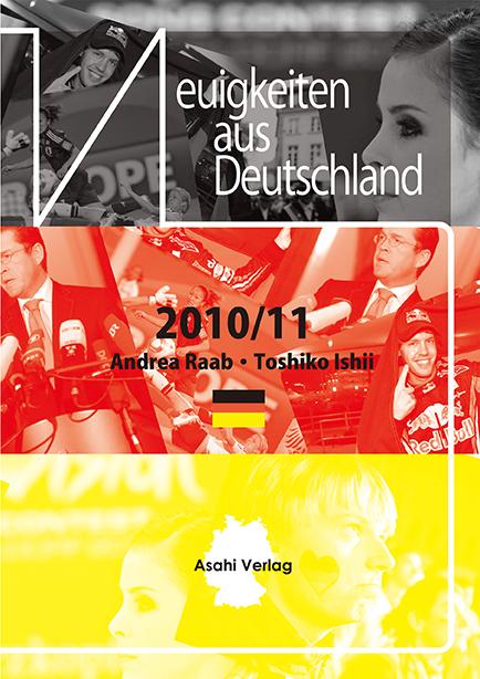 [音声データ付き]<br>時事ドイツ語2012年度版