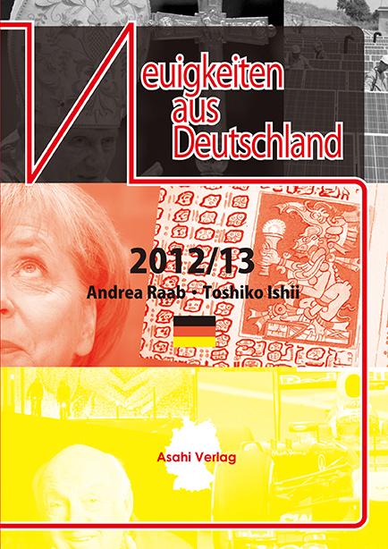 [音声データ付き]<br>時事ドイツ語2014年度版
