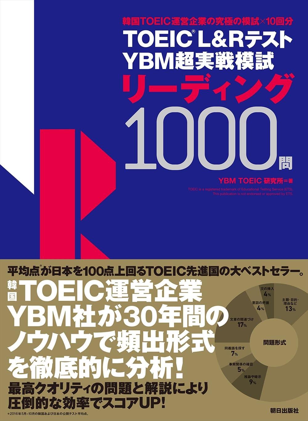 TOEIC(R) L&Rテスト<br/>YBM超実戦模試リーディング1000問