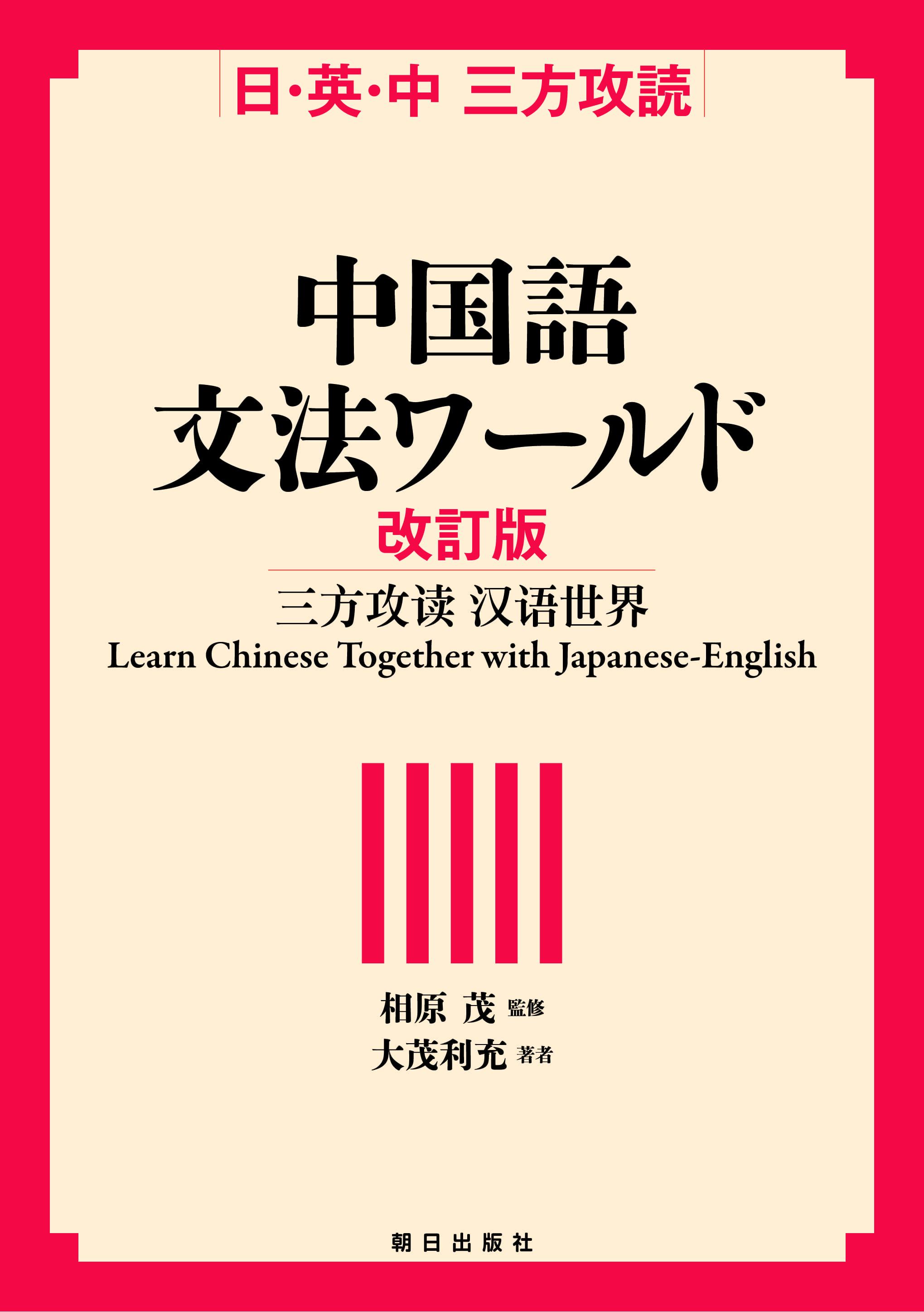 <small>日・英・中 三方攻読</small br>中国語文法ワールド