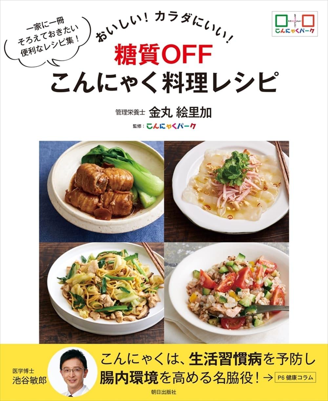 糖質OFF こんにゃく料理レシピ